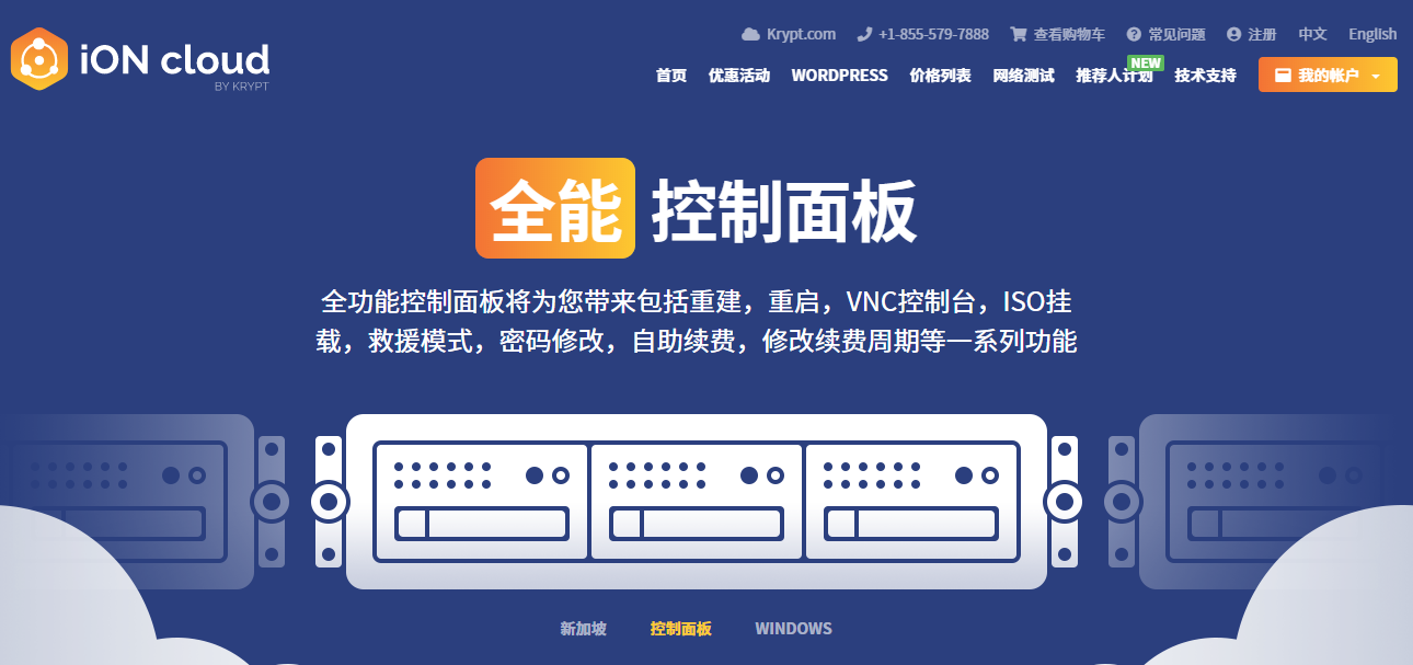 iON官方网站