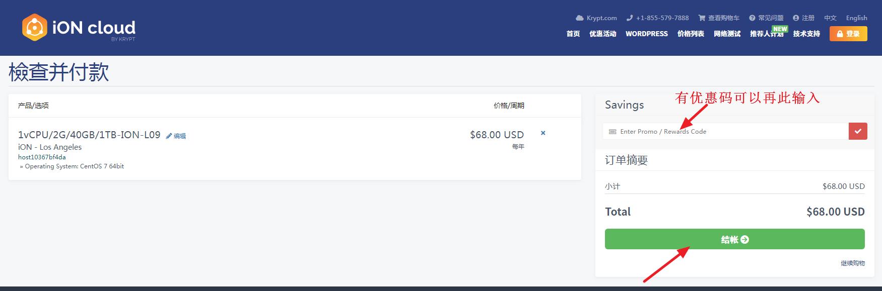 iON方案确认和支付页面