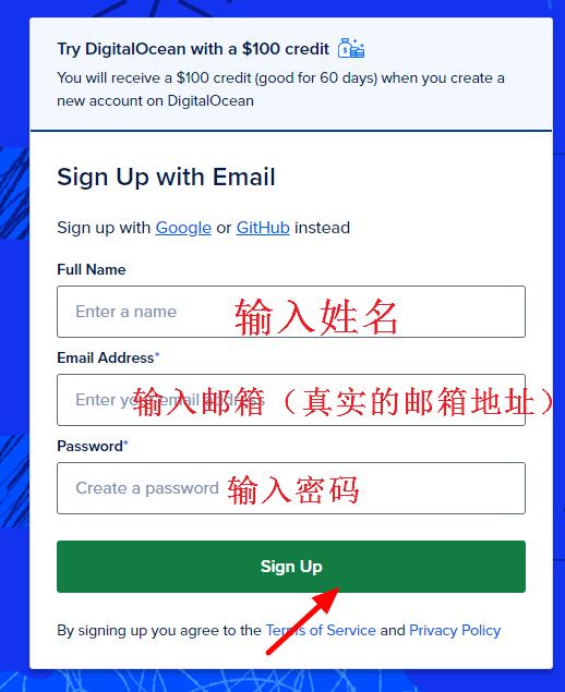 DigitalOcean账号注册信息填写页面