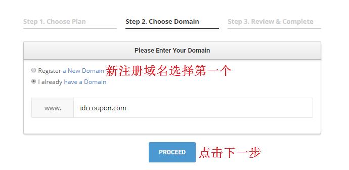 SiteGround域名注册