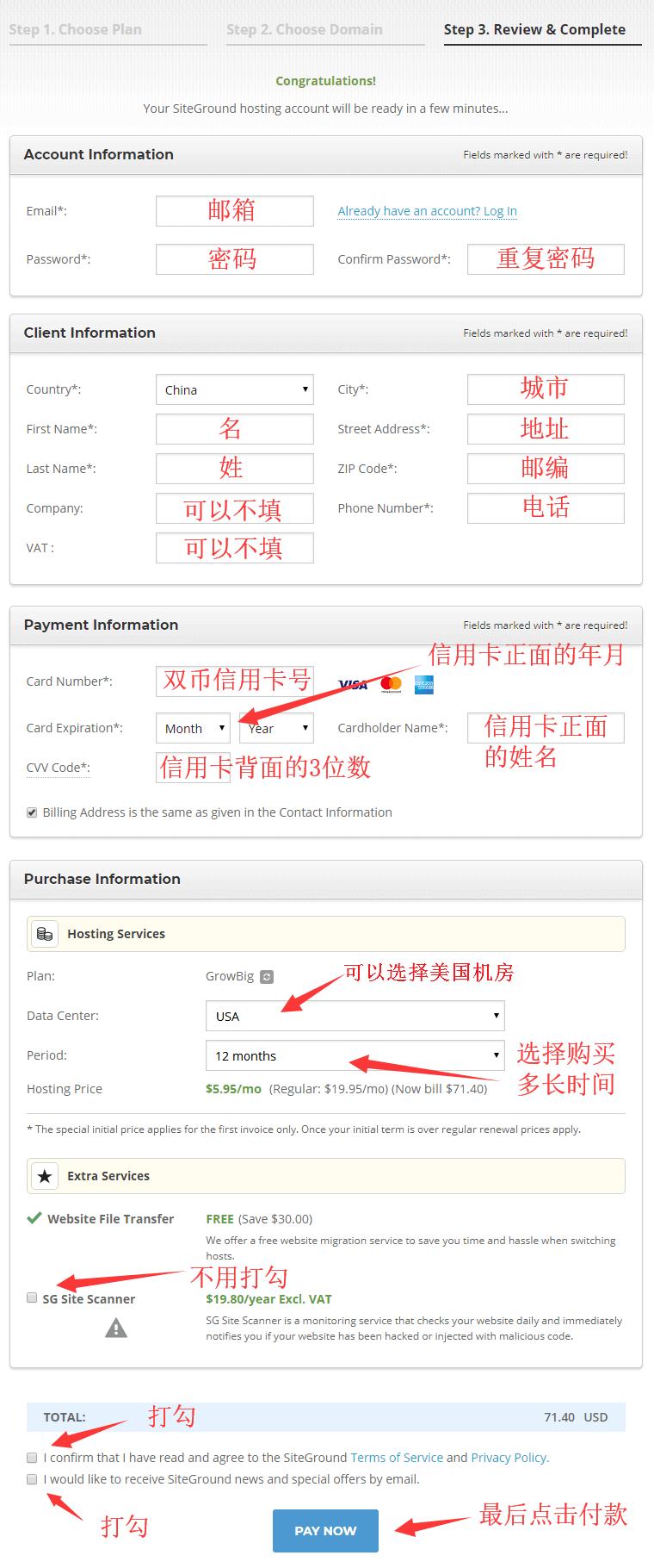 SiteGround账号信息设置