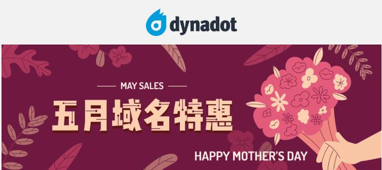 Dynadot五月促销活动