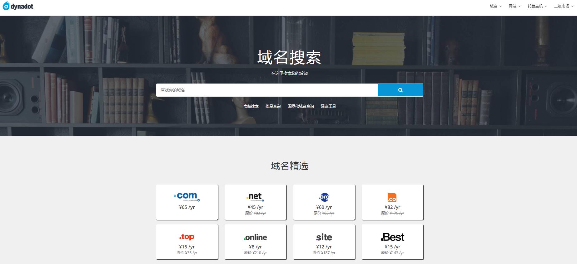 Dynadot官方网站