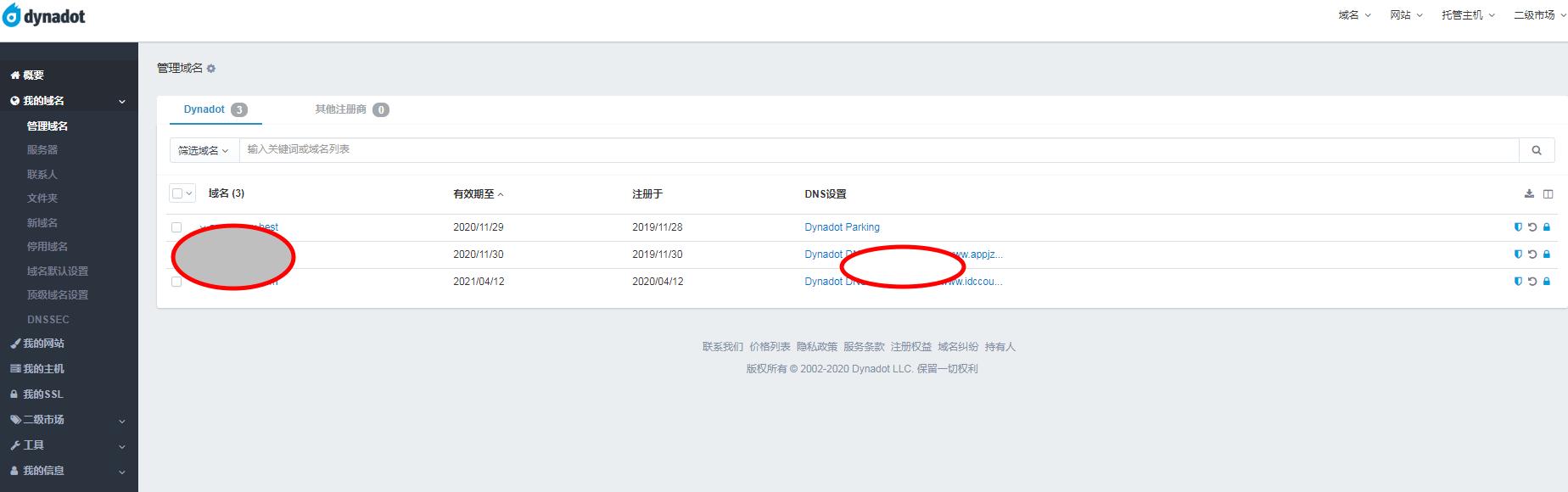 Dynadot域名管理面板