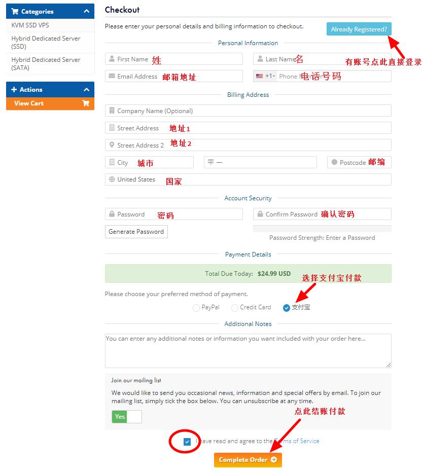 pacificrack账单支付页面设置