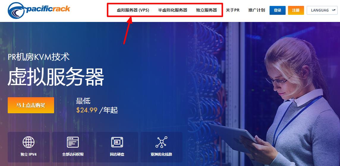 PacificRack中文语言界面