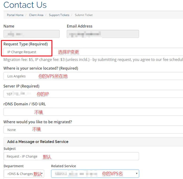 提交Ticket更换IP