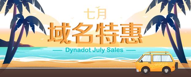 Dynadot七月域名促销活动