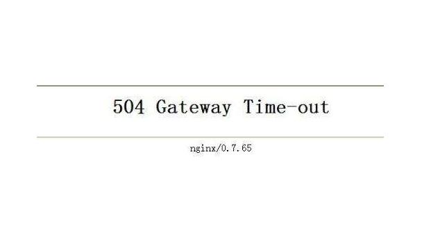 504 Gateway错误