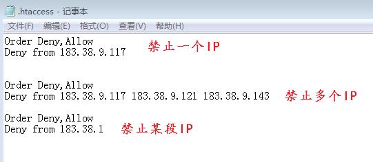 配置禁止IP访问规则