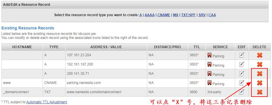 DNS管理设置