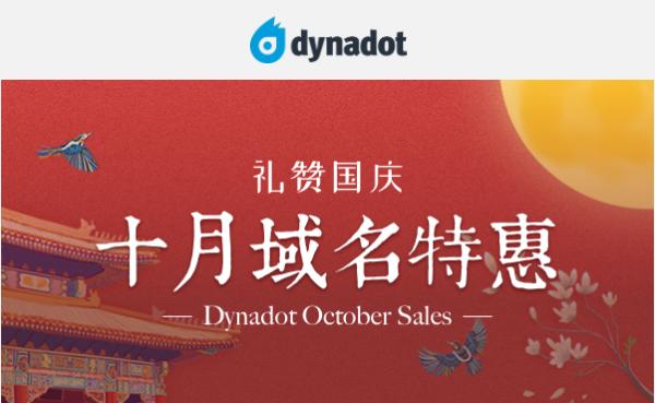 Dynadot域名十月低价促销礼赞国庆