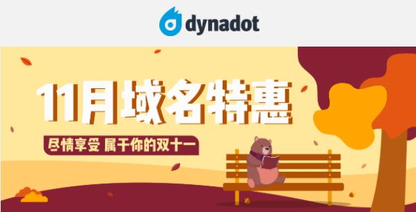 Dynadot双十一促销优惠