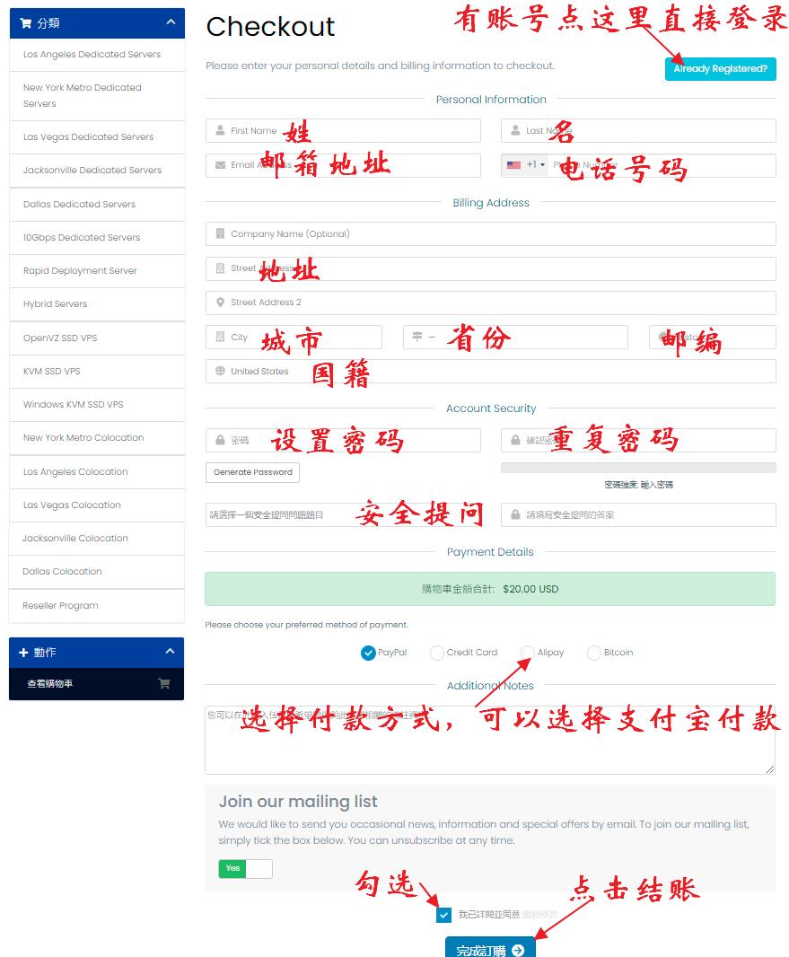 用户注册信息填写