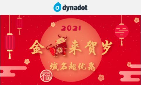 dynadot新春大促活动