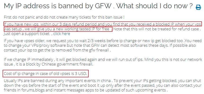 hostdare vps更换IP政策