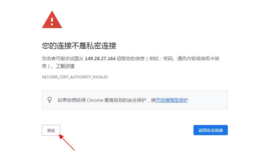 HTTPS访问设置
