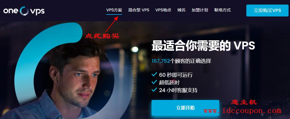 onevps中文网站