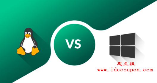 Linux vps和Windows vps的区别