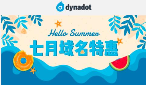 dynadot七月促销活动