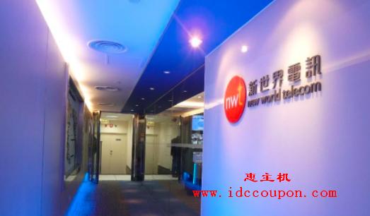 香港新世界电讯数据中心