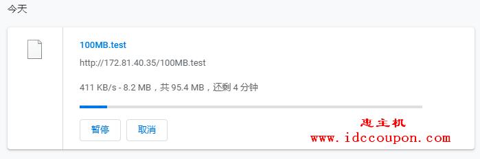网页端下载速度