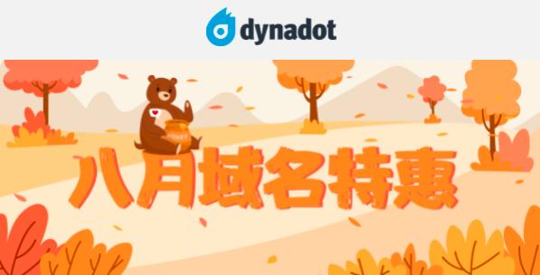 Dynadot域名八月特惠活动