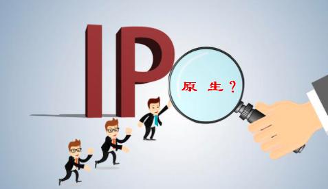 原生IP地址