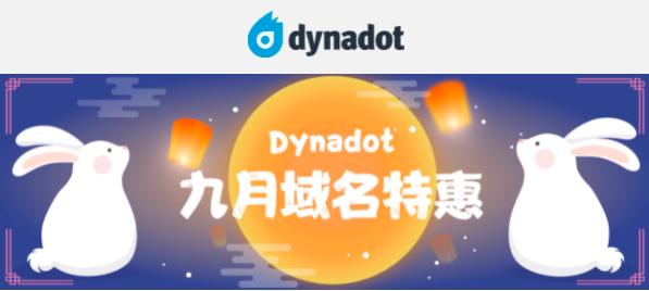 Dynadot九月域名特惠