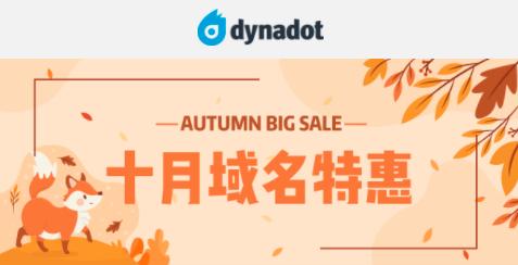 Dynadot域名十月促销